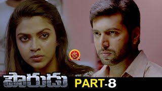 Pourudu Full Movie Part 8 - 2018 Telugu Movies - Jayam Ravi, Amala Paul, Ragini Dwivedi
