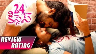24 Kisses Movie Review Rating - Adith Arun | Hebah Patel - 2018 Latest Movie Review Rating