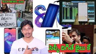 Tech News In Telugu 220- Vote,Mi 5g phone, Asus zenfone max pro m2,moto g7,sd 8150