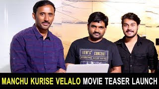 Manchu Kurise Velalo Movie Teaser Launch By Director Maruthi | Ram Karthik | Pranali Ghogare