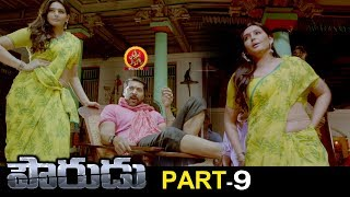 Pourudu Full Movie Part 9 - 2018 Telugu Movies - Jayam Ravi, Amala Paul, Ragini Dwivedi