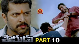 Pourudu Full Movie Part 10 - 2018 Telugu Movies - Jayam Ravi, Amala Paul, Ragini Dwivedi