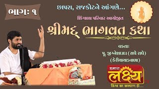 શ્રીમદ ભાગવત કથા || Pu. Jigneshdada (Radhe Radhe) || Chhapra || Rajkot || Part - 01