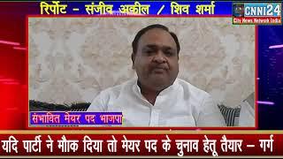 यमुनानगर : यमुनानगर से भाजपा मेयर पद प्रत्याशी के लिए रामनिवास गर्ग ने क्या कहा ... Cnni24