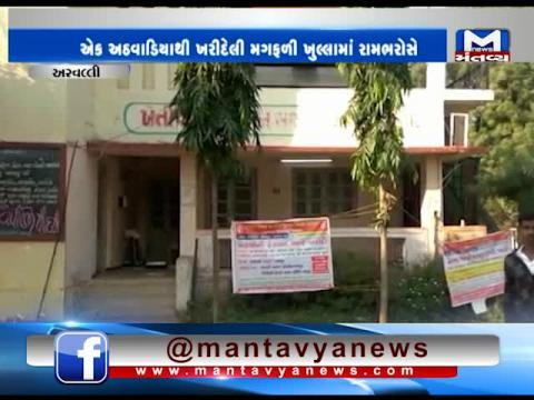 Aravalli: no proper arrangements for the purchased stock in groundnut purchasing centre
