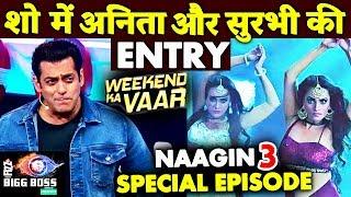 NAAGIN Anita Hassanandani & Surbhi Jyoti ENTERS House | Bigg Boss 12 | Weekend Ka Vaar | Salman Khan