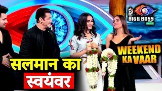 Salman Khans SWAYAMVAR In Bigg Boss | Naagin Surbhi And Anita Hassnandani | Weekend Ka Vaar | BB 12