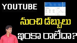 Youtube payment Automatic Payment Pending Adsense Telugu
