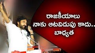 Pawan Kalyan Speech In Mandapeta Tour || Part 1 || Top Telugu TV ||
