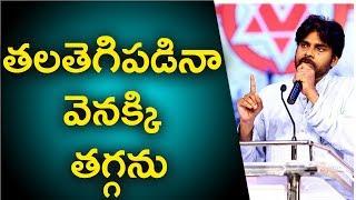 Pawan Kalyan Speech In Mandapeta Tour || Part 2 || Top Telugu TV ||