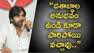 Pawan Kalyan Speech In Mandapeta Tour || Part 3 || Top Telugu TV ||
