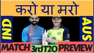India vs Australia 3rd T20 match preview, Must win for Virat Kohli