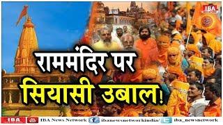राममंदिर बना 'चुनावी' मुद्दा !, अयोध्या में हलचल बढ़ी, सियासत अड़ी ! | Ayodhya | IBA NEWS |