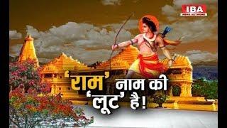 Ayodhya में सियासी महाभारत !,राम के नाम पर वोट की ... | Ayodhya Vivad | IBA NEWS |