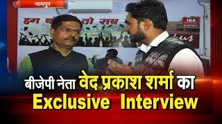 Ved Prakash Sharma{ BJP } का Exclusive Interview by Pintu Singh Naruka | Khas Mulakat | IBA NEWS |