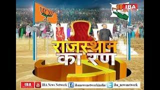Rajasthan के Hadoti में इस बार क्या होगा ?देखिए ये रिपोर्ट ... | Rajasthan Ka Run ! | IBA NEWS |