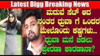 ಮದುವೆ ಸೆಟ್ ಆದ ನಂತರ ಧ್ರುವಾ ಗೆ ಒಂದರ ಮೇಲೊಂದು ಕಷ್ಟಗಳು | Druva sarja Engagement News | Top Kannada TV