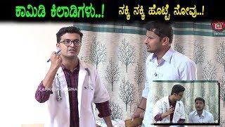 Kannada Fun Bucket Copy 110 || Kannada Comedy Videos || Top Kannada Comedy