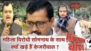 गालीबाज सोमनाथ भारती को गिरफ्तार करो | #BindasBol सुरेश चव्हाणके जी के साथ