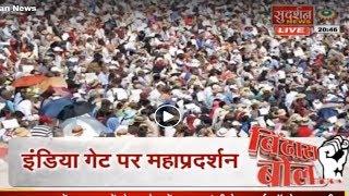 जनसंख्या_नियंत्रण_कानून के लिए इंडिया गेट पर १५० फ़िट तिरंगे की यात्रा। #BindasBol