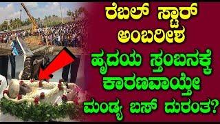 ಅಂಬಿ ಹೃದಯ ಸ್ತಂಬನಕ್ಕೆ ಕಾರಣವಾಯ್ತೇ ಮಂಡ್ಯ ಬಸ್ ದುರಂತ? | Mandya Bus accident Reason for Ambarish's death ?
