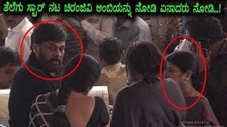 Star Actor Chiranjeevi Reaction after Seeing Ambareesh Demise    #Ambareesh Live Video