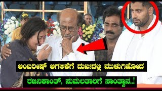 Superstar Rajinikanth at Ambareesh Demise || #Ambareesh