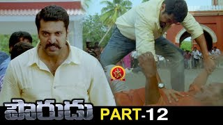 Pourudu Full Movie Part 12 - 2018 Telugu Movies - Jayam Ravi, Amala Paul, Ragini Dwivedi