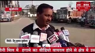 [ Kusinagar ] कुशीनगर में योगी सरकार में सत्ताधारियों की गुंडई / THE NEWS INDIA