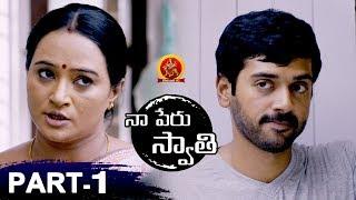 Naa Peru Swathi Full Movie Part 1 - 2018 Telugu Movies - Colors Swathi, Ashwin