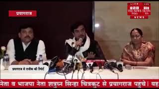 [Prayagraj ] चित्रकूट से प्रयागराज आए शत्रुघ्न सिन्हा, बीजेपी नेता शत्रुघ्न सिन्हा के बगावती तेवर,
