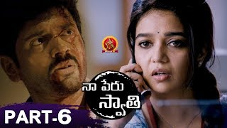 Naa Peru Swathi Full Movie Part 6 - 2018 Telugu Movies - Colors Swathi, Ashwin