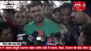 [ Anuppur ] कोतमा के क्षेत्रों में स्वास्थ्य,शिक्षा,रोजगार की कोई उचित सुविधा नहीं