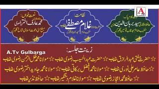 Jashn e Aamade Mustafa 25 November Ko Munaqeed Hoga Masjid e Quba Qausain Milat Nagar Gulbarga