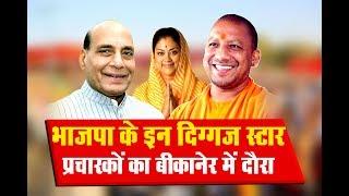 भाजपा के इन दिग्गज स्टार प्रचारकों का बीकानेर में दौरा || DPK NEWS