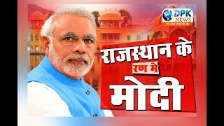 राजस्थान के रण में मोदी || पीएम नरेन्द्र मोदी की आज अलवर में चुनावी सभा सुनिए मोदी का भाषण
