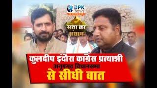 DPK NEWS - सत्ता का संग्राम || कांग्रेस प्रत्याशी कुलदीप इंदौरा अनूपगढ़ विधानसभा से सीधी बात