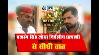 DPK NEWS - सत्ता का संग्राम ||बजरंग सिंह जोधा ,निर्दलीय प्रत्याशी , डेगाना विधानसभा से सीधी बात