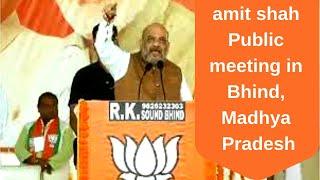 amit shah Public meeting in Bhind Madhya Pradesh