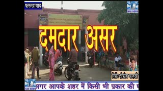 फर्रुखाबाद में  चैनल की खबर का दमदार  हुआ असर