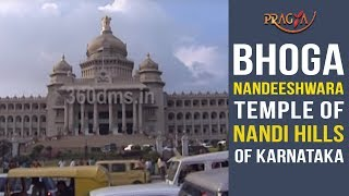 Watch Bhoga Nandeeshwara Temple of Nandi Hills of Karnataka