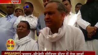 न्यूज़ ऑन जनटीवी : पूर्व मुख्यमंत्री अशोक गहलोत का बांसवाड़ा और डूंगरपुर का चुनावी दौरा