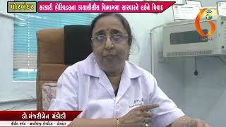 સરકારી હોસ્પિટલના ડાયાલીસીસ વિભાગમાં સારવારને લઈને વિવાદ   24-11-2018