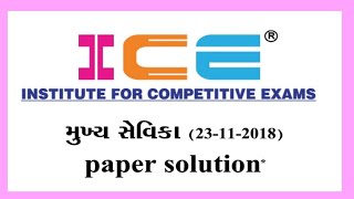 Mukhya Sevika Paper Solution 2018 By ICE Rajkot