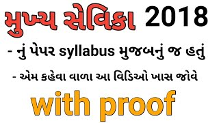 Mukhya sevika નું પેપર syllabus મુજબનું જ હતું ! એમ કહેવા વાળા આ video ખાસ જોવે