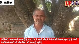 अलीगढ़ में नीम में से निकल रहा शहद से भी मीठा पानी