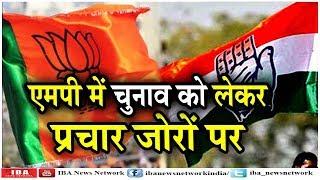 विधानसभा चुनाव को लेकर जोर पकड़ने लगा माहौल ... | BJP | INC | REWA | MP | IBA NEWS |