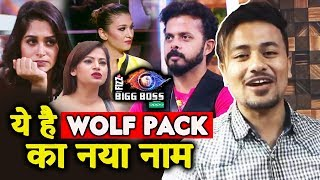 Sreesanth Changes Name Of Wolf Pack Here Is The New Name | Bigg Boss 12 Latest Upadate