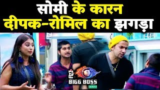 Deepak And Romil FRIENDSHIP Ends Because Of Somi Khan   Bigg Boss 12 Latest Update