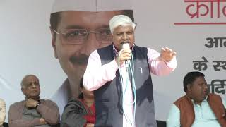 AAP Leader Rajendra Pal Gautam Addresses on the Celebration of AAP 6th Anniversary